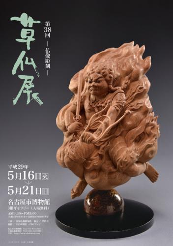 江場仏像彫刻所